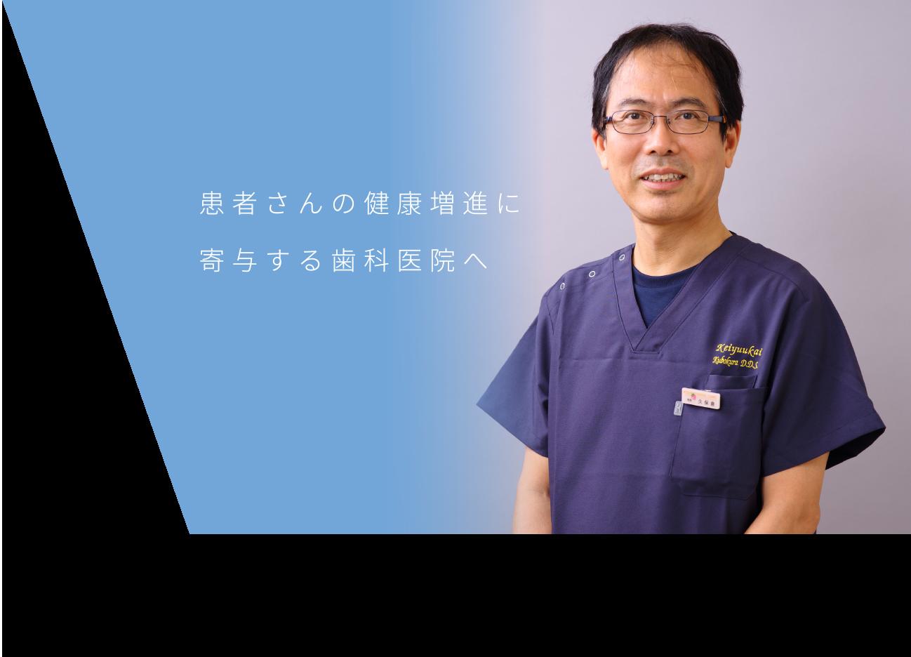 患者さんの健康増進に寄与する歯科医院へ